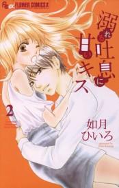 溺れる吐息に甘いキス 2