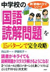 中学校の「国語・読解問題」を15パターンで完全攻略