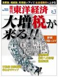 週刊東洋経済2014年2月1日号