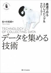 データを集める技術