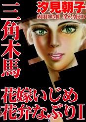 三角木馬 花嫁いじめ花弁なぶり 1(改訂版)