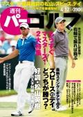 週刊パーゴルフ 2016/4/12号
