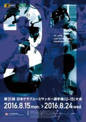 「第31回日本クラブユースサッカー選手権(U-15)大会」大会プログラム
