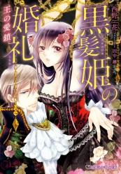 黒髪姫の婚礼 王の愛鎖【イラスト入り】