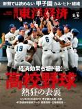 週刊東洋経済2016年8月6日号