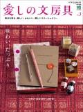 愛しの文房具 no.3