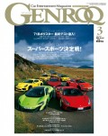 GENROQ 2016年3月号