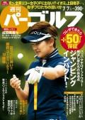 週刊パーゴルフ 2015/7/7号
