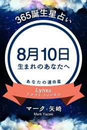 365誕生日占い〜8月10日生まれのあなたへ〜