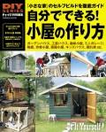 【期間限定価格】自分でできる! 小屋の作り方