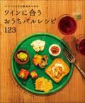 ワインに合うおうちバルレシピ123