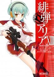 緋弾のアリア XIII