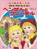 ヘンゼルとグレーテル 〜【デジタル復刻】語りつぐ名作絵本〜