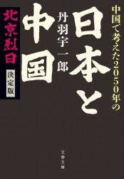 中国で考えた2050年の日本と中国 北京烈日 決定版