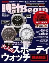 時計Begin 2014年夏号 vol.76