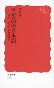 百年前の日本語