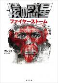 猿の惑星 ファイヤーストーム