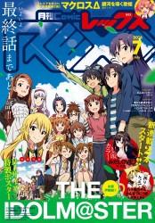 Comic REX (コミック レックス) 2016年7月号
