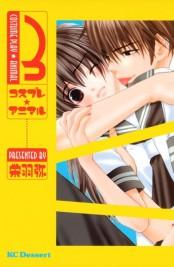 コスプレ☆アニマル(3)