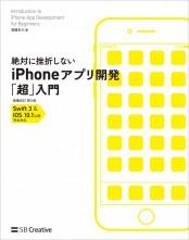 絶対に挫折しない iPhoneアプリ開発「超」入門 増補改訂第5版【Swift 3 & iOS 10.1以降】完全対応