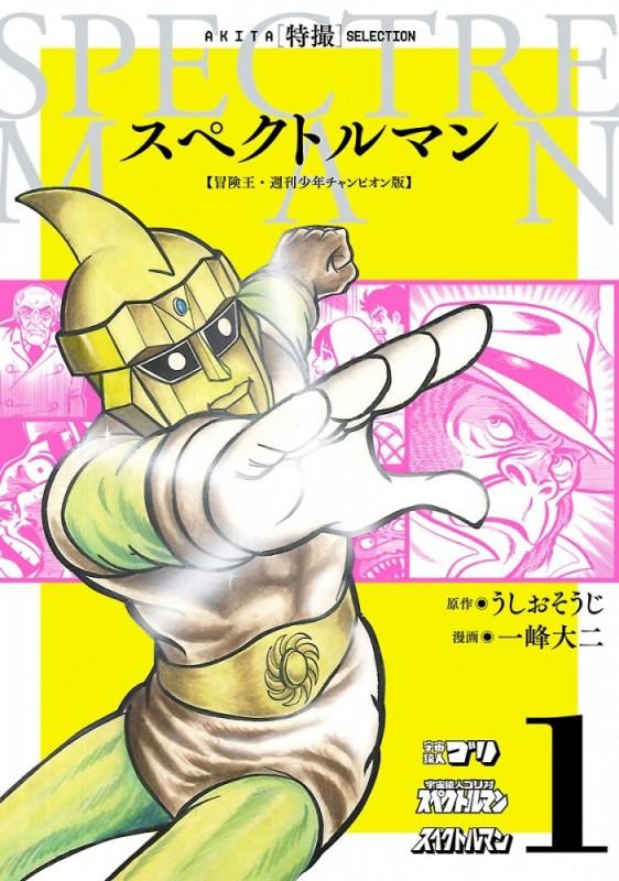 スペクトルマン 冒険王・週刊少年チャンピオン版 1