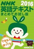 NHK英語テキスト まとめてお試し版 2016年度版