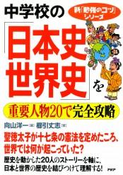 新「勉強のコツ」シリーズ 中学校の「日本史・世界史」を重要人物20で完全攻略