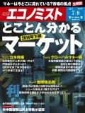 週刊エコノミスト2014年7/8号