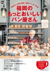 福岡のもっとおいしいパン屋さん