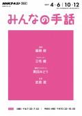 NHK みんなの手話 2017年4月〜6月