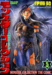 モンスター・コレクション(5) 魔獣使いの少女