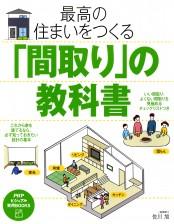 最高の住まいをつくる「間取り」の教科書
