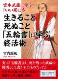 宮本武蔵に学ぶ『いい死に方』 生きること死ぬこと「五輪書」に学ぶ終活術。