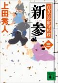 【期間限定価格】新参 百万石の留守居役(三)
