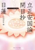 日蓮「立正安国論」「開目抄」 ビギナーズ 日本の思想