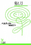 【期間限定・特別価格】菊と刀