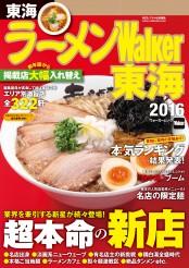 ラーメンWalker東海2016