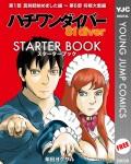 ハチワンダイバー STARTER BOOK