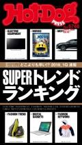 Hot−Dog PRESS no.67・68 2016上半期スーパートレンドランキング
