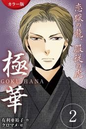 [カラー版]極華 GOKU・HANA〜恋獄の龍、服従の虎 2巻〈仁義なき懇願を〉