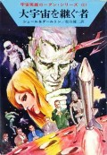 宇宙英雄ローダン・シリーズ 電子書籍版1 スターダスト計画