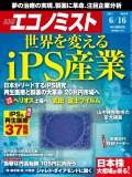 週刊エコノミスト2015年6/16号