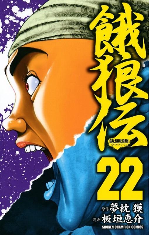 餓狼伝 22