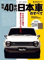 昭和40年代 日本車のすべて