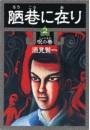 陋巷に在り2―呪の巻―(新潮文庫)