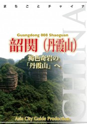 広東省008韶関 〜褐色奇岩の「丹霞山」へ