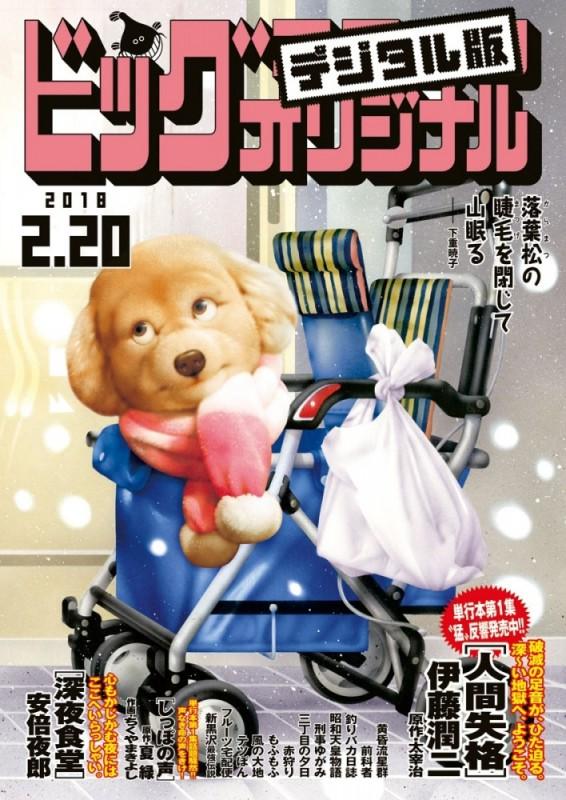 ビッグコミックオリジナル 2018年4号(2018年2月5日発売)