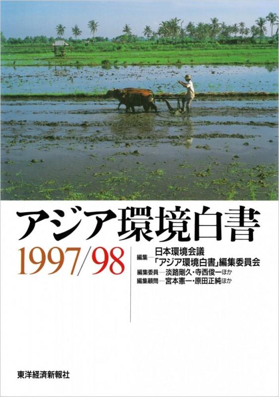 アジア環境白書1997/98