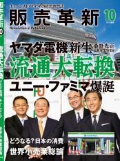 販売革新2016年10月号