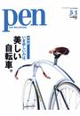 Pen 2013年 5/1号